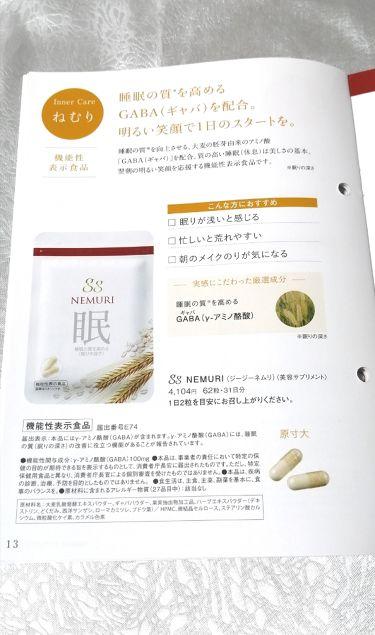 gg NEMURI/gg(ジージー)/美肌サプリメントを使ったクチコミ(3枚目)
