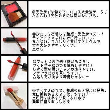 ラック シュプリア/shu uemura/口紅を使ったクチコミ(3枚目)