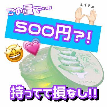︎︎ゆ の 🧸️️️️️️ ⛅️さんの「ネイチャーリパブリック(韓国)アロエベラ92%<日焼け止め(ボディ用)>」を含むクチコミ