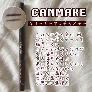 クリーミータッチライナー/CANMAKE/ジェルアイライナーを使ったクチコミ(2枚目)