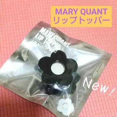 リップトッパー/MARY QUANT/リップケア・リップクリームを使ったクチコミ(1枚目)