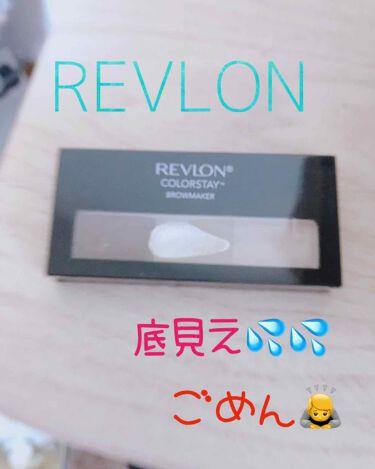 カラーステイ ブロウ メーカー/REVLON/パウダーアイブロウを使ったクチコミ(1枚目)