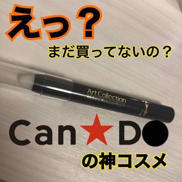 メイク直しペン/キャンドゥ/その他クレンジングを使ったクチコミ(1枚目)