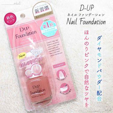 ✧ Mai ✧ さんの「D-UP(ディーアップ)ネイルファンデーション<マニキュア>」を含むクチコミ