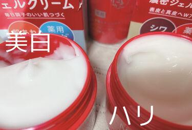 ネイチャーコンク薬用クリアモイストジェルクリーム/ネイチャーコンク/オールインワン化粧品を使ったクチコミ(2枚目)
