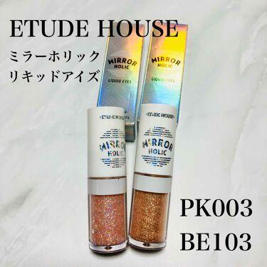 ミラーホリック リキッドアイズ/ETUDE/リキッドアイシャドウを使ったクチコミ(1枚目)