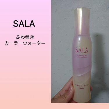 ふわ巻きカーラーウォーター/SALA/プレスタイリング・寝ぐせ直しを使ったクチコミ(1枚目)