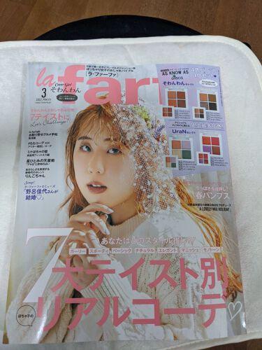 la farfa 2021年3月号/la farfa/雑誌を使ったクチコミ(2枚目)