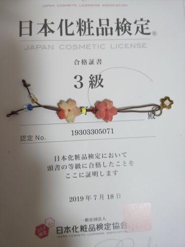 ののののの。 on LIPS 「日本化粧品検定3級に合格しましたやったぁあ😆♥お試し5問と3級..」(1枚目)