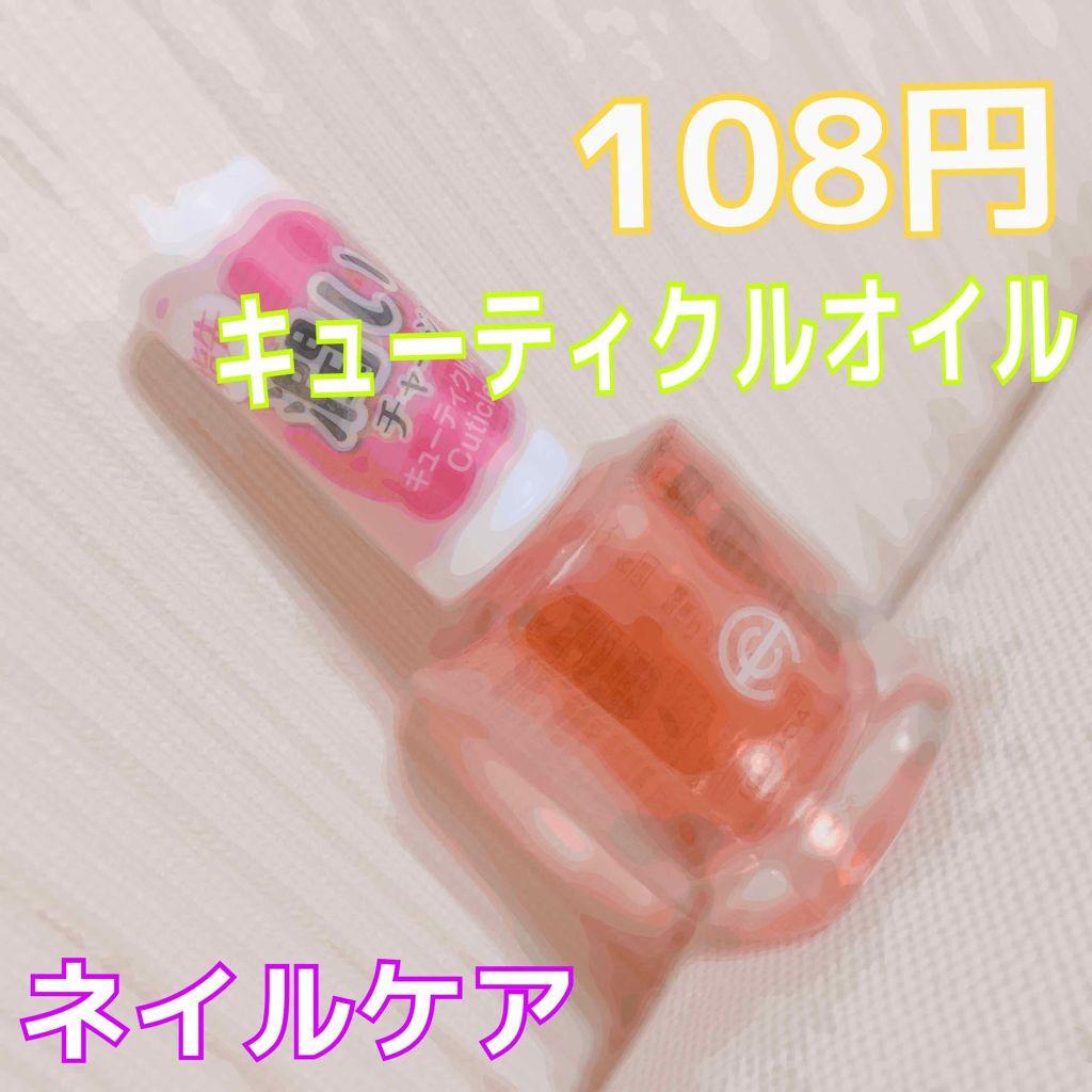 AC キューティクルオイル/AC MAKEUP(エーシーメイクアップ)/ネイルケア by かしわもち