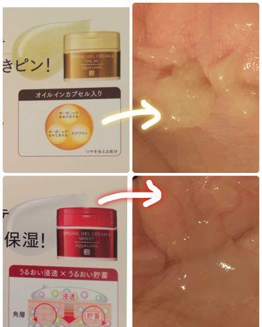 スペシャルジェルクリームA(モイスト)/アクアレーベル/オールインワン化粧品を使ったクチコミ(1枚目)