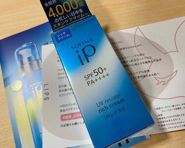 SOFINA iP UV レジスト リッチクリーム/SOFINA iP/日焼け止め(顔用)を使ったクチコミ(4枚目)
