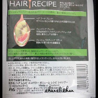 ヘアレシピ/HAIR RECIPE/シャンプー・コンディショナーを使ったクチコミ(2枚目)