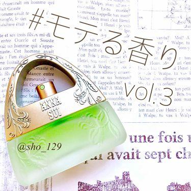 平野さんの「アナ スイ(フレグランス)スイドリームス イン グリーン オーデトワレ<香水(レディース)>」を含むクチコミ