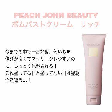ボムバストクリーム リッチ/PEACH JOHN/バストアップ・ヒップケアを使ったクチコミ(2枚目)