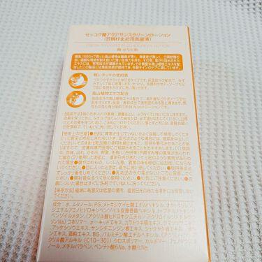 セッコク蘭アクア サンスクリーンローション/DR PLANT/日焼け止め(ボディ用)を使ったクチコミ(4枚目)