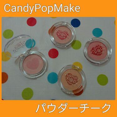 パウダーチーク/CandyPopmake/パウダーチークを使ったクチコミ(1枚目)