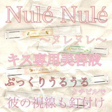 ヌレヌレ/エルシーラブコスメティック/リップグロスを使ったクチコミ(1枚目)
