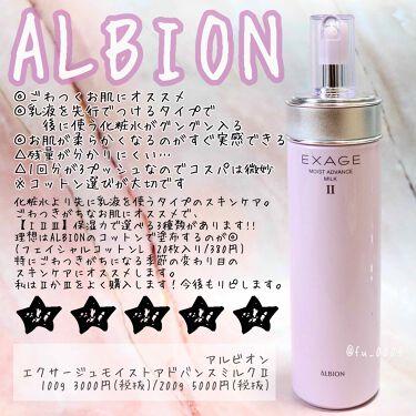 エクサージュ モイスト アドバンス ミルク II/ALBION/乳液を使ったクチコミ(4枚目)
