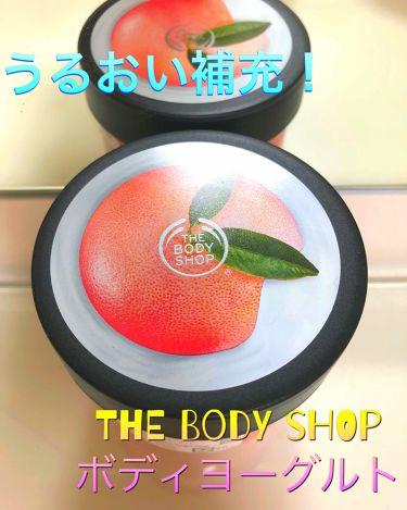 ボディヨーグルト ピンクグレープフルーツ/THE BODY SHOP/ボディローション by 美容系保育士♡鬼ちゃん
