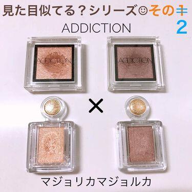 ザ アイシャドウ/ADDICTION/パウダーアイシャドウ by Mog *