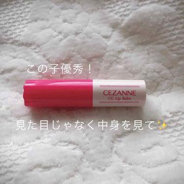 CCリップバーム/CEZANNE/リップケア・リップクリームを使ったクチコミ(1枚目)