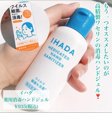 薬用ローション(しっとり)/IHADA/化粧水を使ったクチコミ(8枚目)