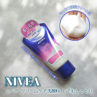 ニベア クリームケア洗顔料 とてもしっとり/ニベア/洗顔フォームを使ったクチコミ(1枚目)