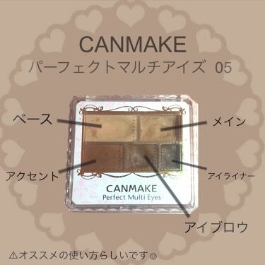パーフェクトマルチアイズ/CANMAKE/パウダーアイシャドウを使ったクチコミ(1枚目)
