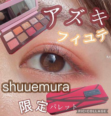 アズキ フィユテ アイ パレット/shu uemura/パウダーアイシャドウを使ったクチコミ(1枚目)