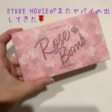 プレイカラーアイパレット ローズボム/ETUDE HOUSE/パウダーアイシャドウを使ったクチコミ(1枚目)
