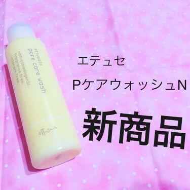Pケアウォッシュ N/ettusais/洗顔フォームを使ったクチコミ(1枚目)