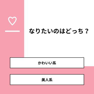 RYOUKA🐰 on LIPS 「【質問】なりたいのはどっち?【回答】・かわいい系:64.3%・..」(1枚目)