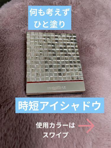 ドラマティックスタイリングアイズS/マキアージュ/パウダーアイシャドウを使ったクチコミ(1枚目)
