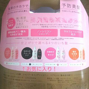 シャンプー/コンディショナー(春めきの香り)/いち髪/シャンプー・コンディショナーを使ったクチコミ(2枚目)