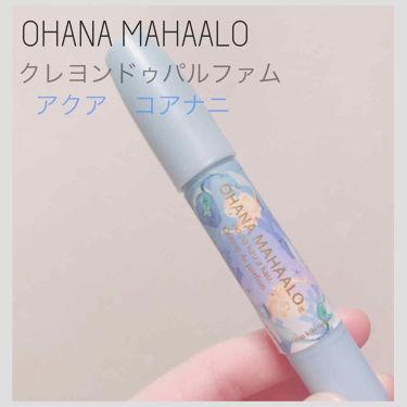 オハナ・マハロ クレヨンドゥパルファム <アクア コアナニ>/OHANA MAHAALO/香水(レディース)を使ったクチコミ(1枚目)