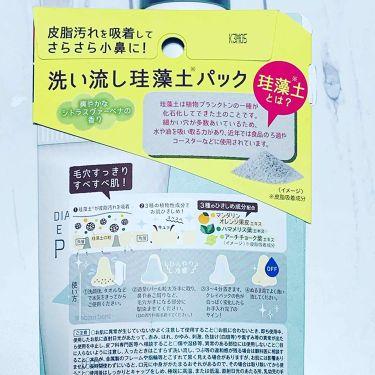 リフターナ KDパック/pdc/洗い流すパック・マスクを使ったクチコミ(2枚目)