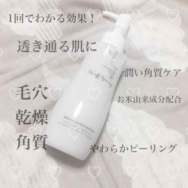 ピールオフゴマージュ/四季彩/ゴマージュ・ピーリングを使ったクチコミ(1枚目)