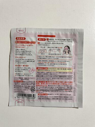 蒸気でホットアイマスク 幸せ届け!櫻の香り/めぐりズム/その他を使ったクチコミ(4枚目)