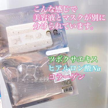 ディープハイドライティング&アンティーリンクルマスク/mielbee/シートマスク・パックを使ったクチコミ(3枚目)