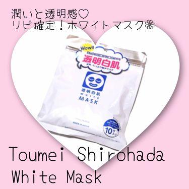 ホワイトマスクN/透明白肌/シートマスク・パック by ありこ