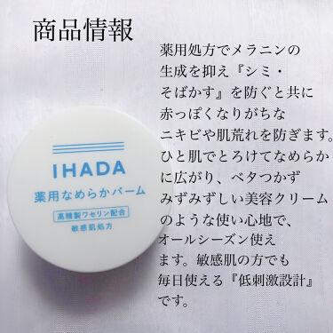 薬用バーム/IHADA/フェイスバームを使ったクチコミ(2枚目)