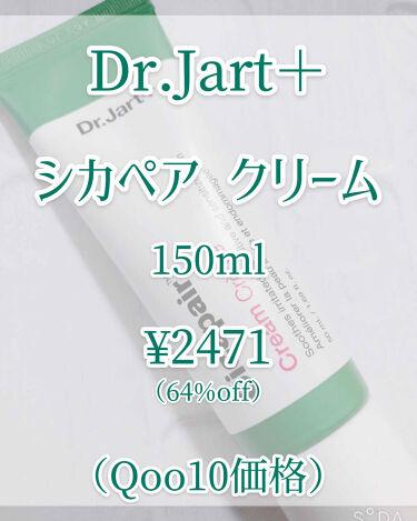 ドクタージャルト シカペア クリーム (第2世代)/Dr.Jart+/フェイスクリームを使ったクチコミ(2枚目)