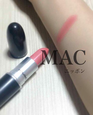 ramu♡さんの「M・A・Cリップスティック<口紅>」を含むクチコミ