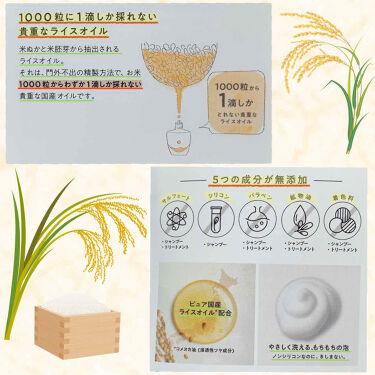 ヘアレシピ和の実 つるん シャンプー/トリートメント/HAIR RECIPE/シャンプー・コンディショナーを使ったクチコミ(3枚目)