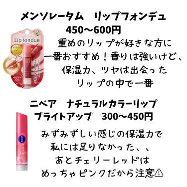 リップフォンデュ/メンソレータム/リップケア・リップクリームを使ったクチコミ(4枚目)
