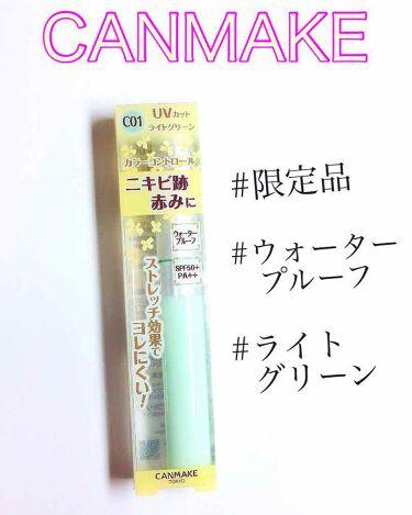 みぃぽな✩さんの「キャンメイクカバー&ストレッチコンシーラー UV<コンシーラー>」を含むクチコミ