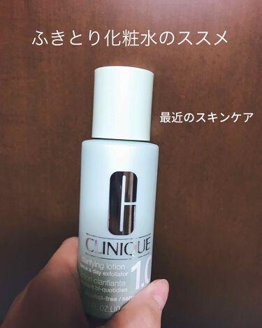 クラリファイング ローション 1.0/CLINIQUE/化粧水を使ったクチコミ(1枚目)