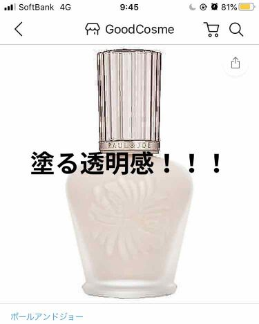 ラトゥー エクラ ファンデーション プライマー N/PAUL & JOE BEAUTE/化粧下地を使ったクチコミ(2枚目)