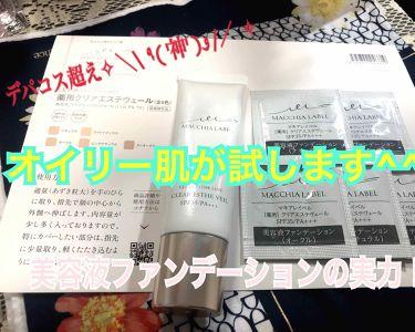 薬用クリアエステヴェール/Macchia Label(マキアレイベル)/リキッドファンデーションを使ったクチコミ(1枚目)